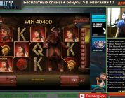 SUPER MEGA BIG WIN slot MINOTAUROS   Супер мега Выигрыш !!
