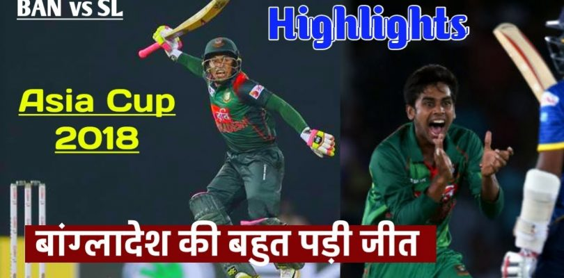 Asia Cup 2018 || Bangladesh's big win over Sri Lanka in the Asia Cup 2018, Ban Won By 137 Runs
