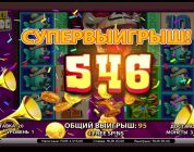 Лудовод в казино Riobet от Casinoxa