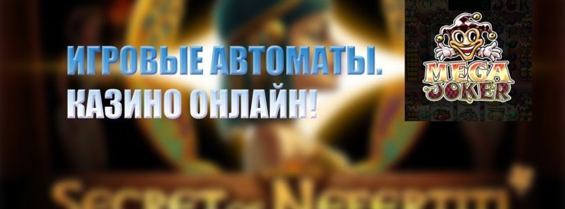Пытаюсь занести в Secret of Nefertiti! В КАЗИНО ОНЛАЙН!