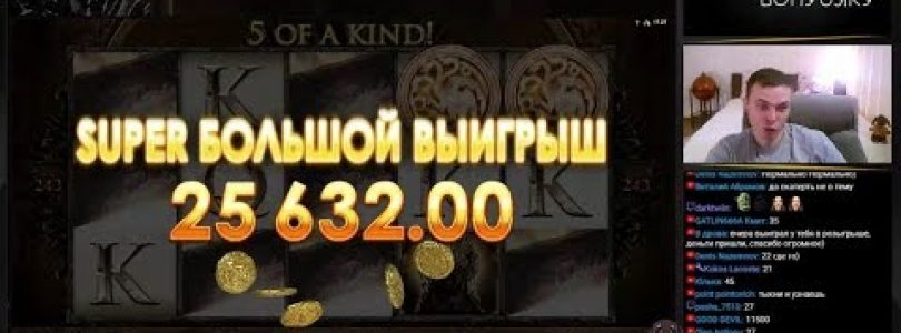 Slot Game of Thrones — Super Big Win. Online Casino.