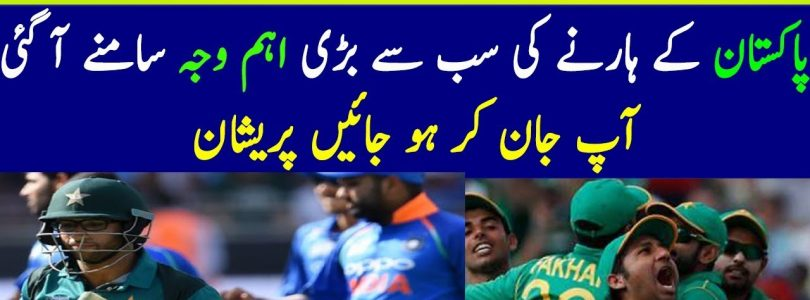 India Big Win Against Pakistan | Super Four Asia Cup 2018 | Flop Pakistan Batting
