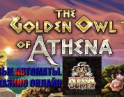 Тестирую Слот The Golden Owl of Athena — КАЗИНО ОНЛАЙН!