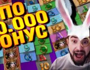 White Rabbit slot Mega big win | Бонус за 50000 рублей