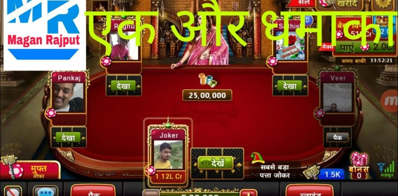 ultimate Teen Patti Big chall And big Win 17000cr pot win