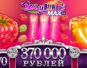 Berry Burst Max Hits Slot ! Big Win ! + 370 000 рублей за 10 спинов!