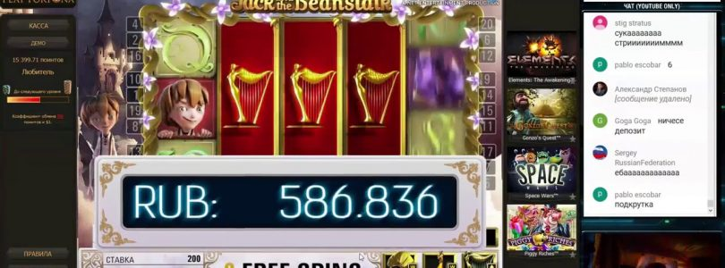 Huge WIN MAX BET Jack and the Beanstalk Slot ВИТУСЯНЯ ЗАНОСИТ!