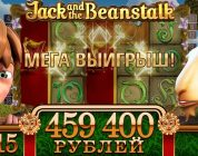 Jack and the Beanstalk Slot ! BIG WIN ! Бонус по MAX BET
