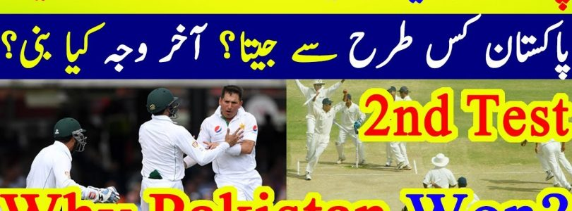 Pakistan Big Win Vs New Zealand 2018 | 2nd Test Day 4 | Yasir Shah 14 Wickets Imran Khan Record