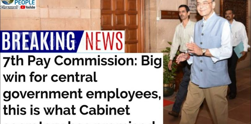 #7thPayCommission Big win for central government employees, this is what Cabinet secretary has promi