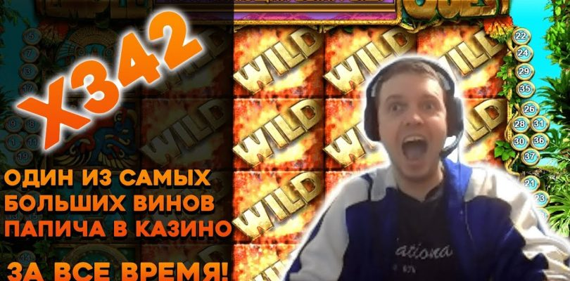 ПАПИЧ УНИЧТОЖАЕТ В КАЗИНО СЛОТ TEMPLE QUEST BIG WIN!!