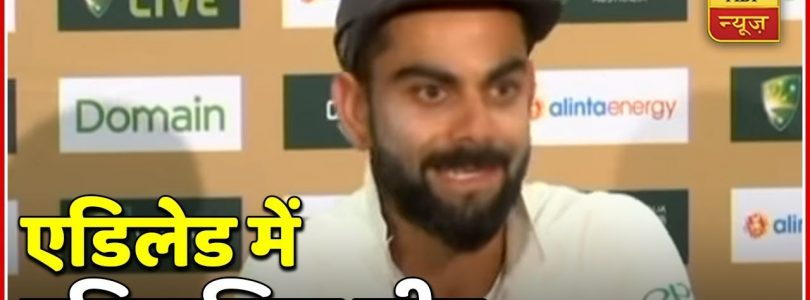 Virat Kohli FULL PC On IND Vs AUS 1st Test: It Is A Big Win | ABP News