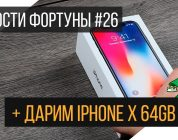 Новости Фортуны #26 + лотерея + дарим Iphone X 64Gb | Play Fortuna