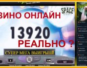 Занос в SPACE slot MEGA Big win ! онлайн казино 2018