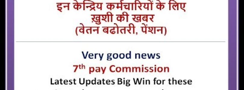 7th pay Commission Latest Updates Big Win for these Central government employees