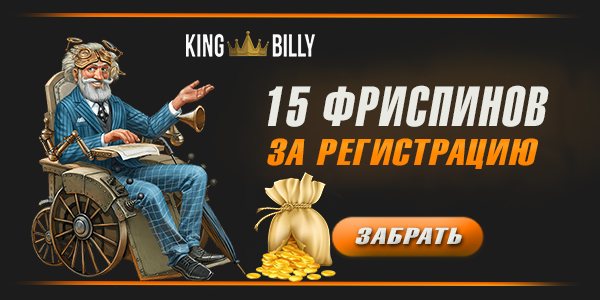 King_Billy_frispins_za_registratsiyu