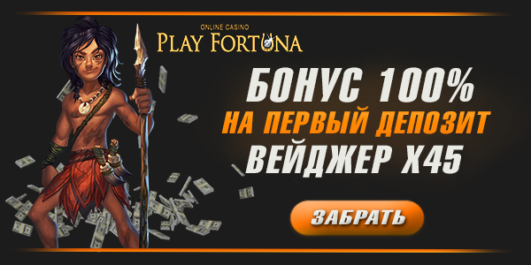 Play-Fortuna-bonus-на-первый-депозит