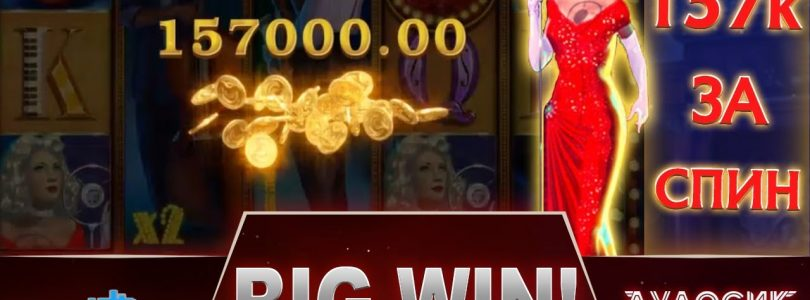 InJazz Mega Big Win! 157k за спин в бонусе!!