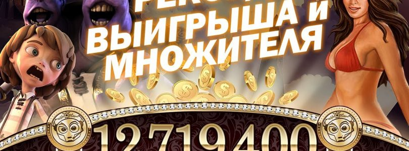 Jack and the Beanstalk и Playboy slot ! Record BIG WIN ! х4000!