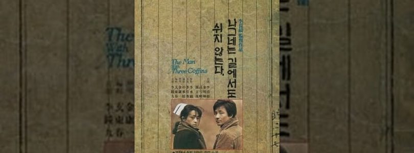 나그네는 길에서도 쉬지 않는다(1987) / The Man with Three Coffins (Nageuneneun gil-e-seodo swiji An-neunda)