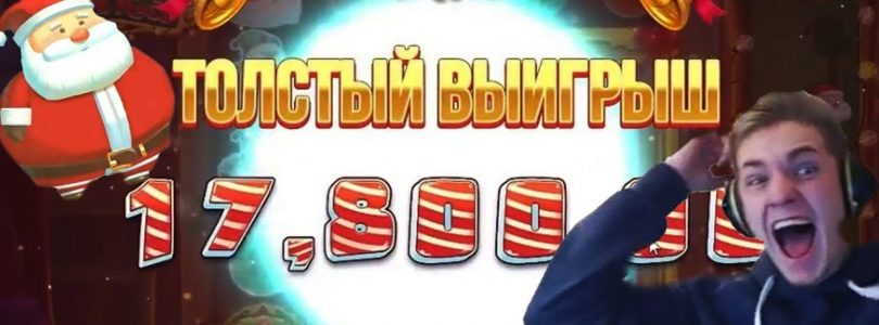 С 1500 ДО 100 000 РУБЛЕЙ / FAT SANTA SLOT MEGA BIG WIN