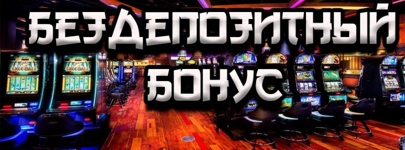Бездепозитный бонус 25 FreeSpins 25$ Казино бездеп NO DEPOSIT BOUNUS