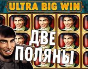 ЗАНОС КАЗАНОВА ДВЕ ПОЛЯНЫ | CASANOVA slot AMATIC ULTRA BIG WIN