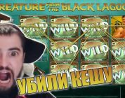 ЗАНОС !!! УБИЛИ КЕШУ | CREATURE From the BLACK Lagoon slot BIG WIN