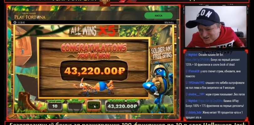 Эпичный занос в Wild Antics slot Mega Win (Муровьи) Blueprint , казино онлайн Play Fortuna