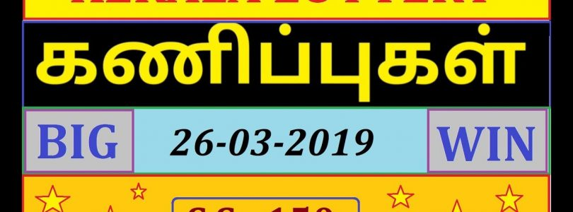 Kerala lottery guessing today 26-03-2019 | BIG WIN
