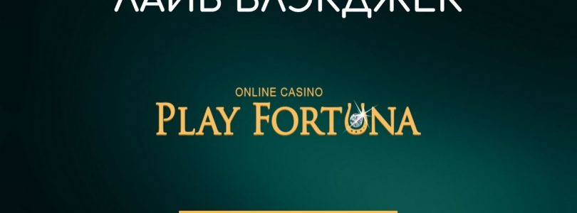 Блэкджек PlayFortuna | Депозит $50 | Казино Онлайн 26.05.2018