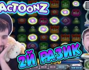 ЗАНОС В РЕАКТУНЗ ХОДИКОМ | BIG WIN SLOT REACTOONZ HODIKOM