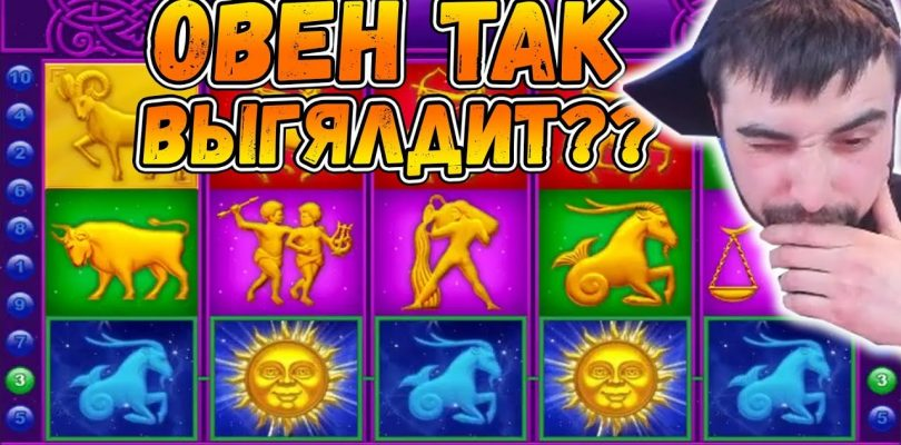 ЗАНОС В ЛАКИ ЗОДИАК | BIG WIN SLOT LUCKY ZODIAC — DANLUDAN