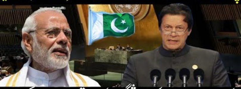 Pakistan Big Win In UN