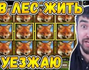 МЕГА ЗАНОС В ЕГТ | MAJESTIC FOREST SLOT MEGA BIG WIN | ВЫИГРЫШ В ФРАНК