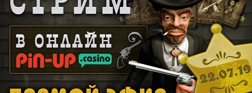 Pin-Up Stream #7 Моем казино бонус в Pin UP Casino