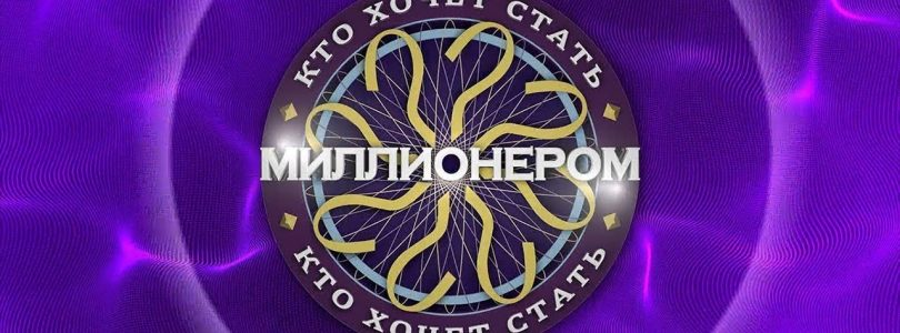 50 ФРИСПИНОВ В МИЛЛИОНЕРА . WHO WANTS TO BE A MILLIONAIRE 50 FREESPINS. FAIL OR NOT?