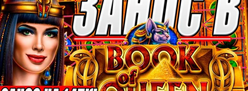 ЗАНОС НА 143К! l Book of Queen от Amatic в онлайн казино Play Fortuna l Nazar Casino