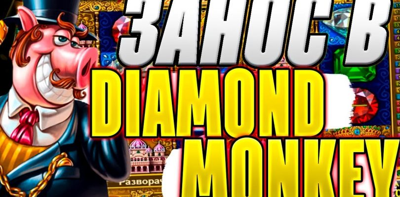 Занос в казино! l Diamond Monkey от Amatic в онлайн казино Play Fortuna l Nazar Casino