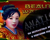 ДВА ЗАНОСА ПОДРЯД в слоте  BEAUTY WARRIOR от Amatic