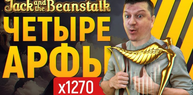 Поймал 4 арфы Jack and the Beanstalk Slot Big Win в онлайн казино Плэй Фортуна